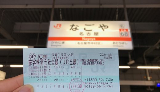 青春18きっぷで名古屋〜東京を移動する際のおすすめ乗り継ぎプランを紹介!静岡県内を楽に移動できるかが鍵!