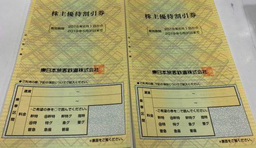 【2枚で4割引】JR東日本株主優待券の使い方・お得になる利用方法を徹底解説!普通車よりグリーン車の値引率が高くてお得だぞ!