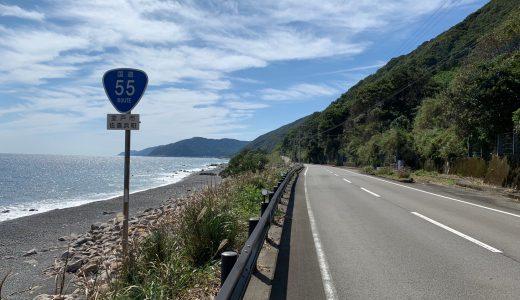 国道55号徳島〜室戸岬〜高知 絶景海岸線ドライブ!四国旅行でドライブするならここ!海沿いの快走路が最高に気持ちよかった!