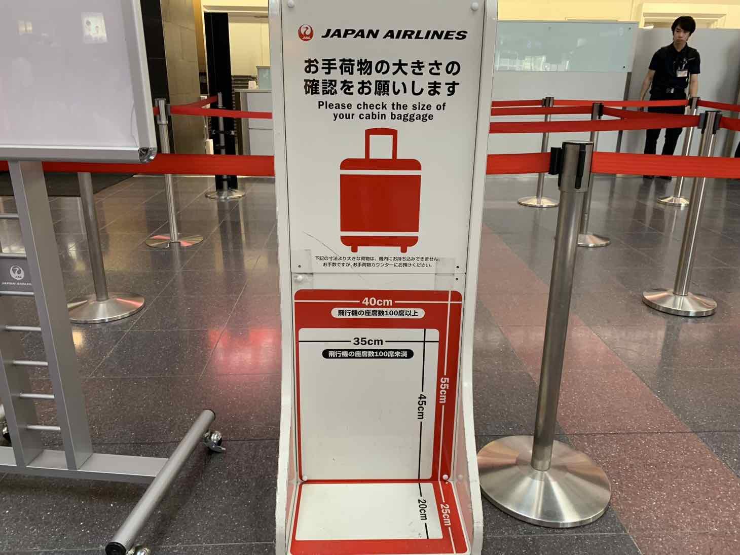 JAL 手荷物サイズ