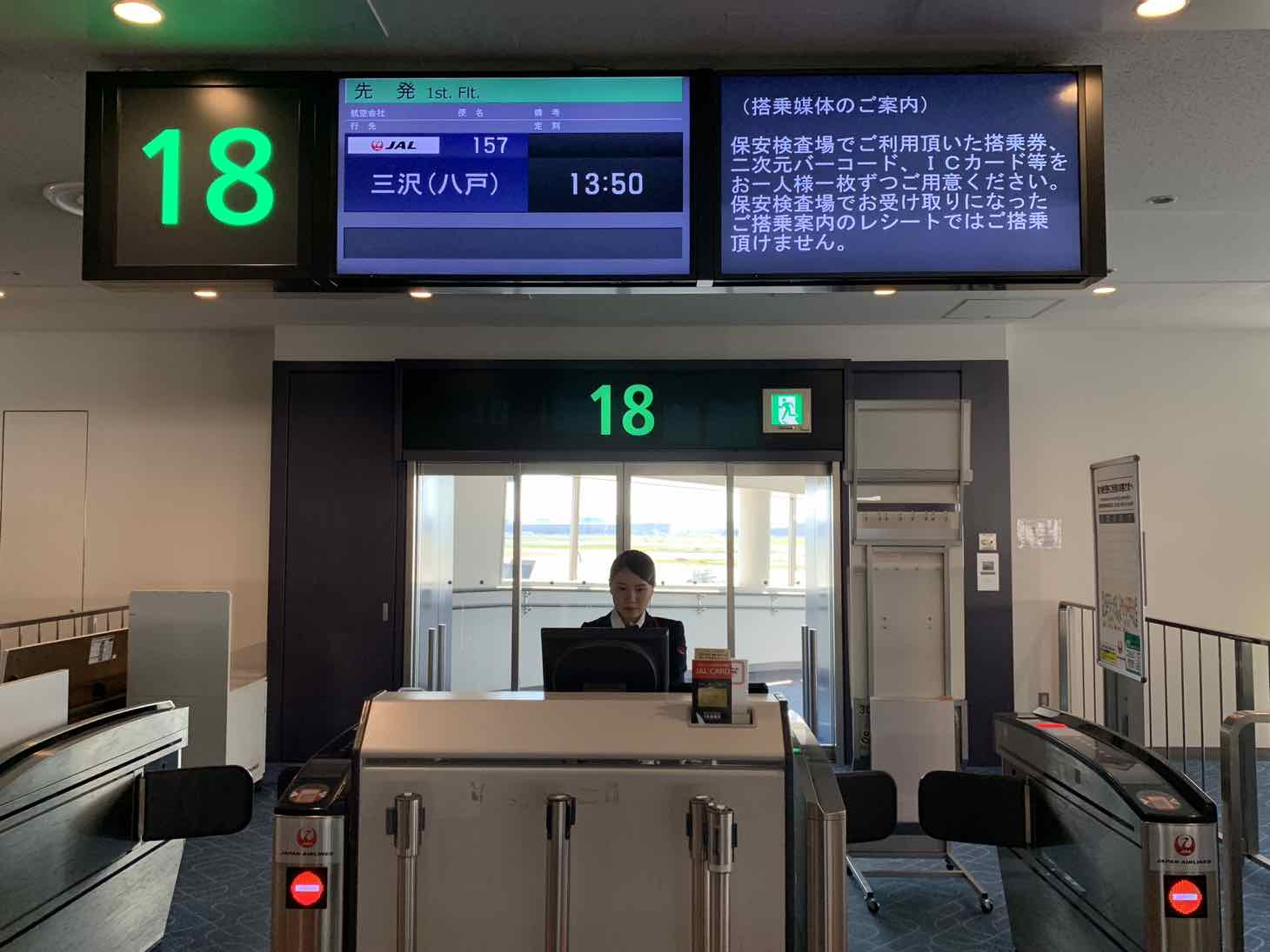 JAL三沢便