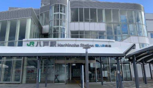 東京〜八戸 交通手段徹底比較!新幹線・飛行機・夜行バスの特徴と運賃・お得な利用方法をまとめてみた!