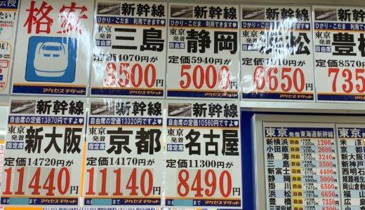 コロナウイルスの影響で新幹線金券ショップの値段が暴落中!東京〜名古屋8,000円!?今ならEX予約以下の金額で買えるぞ!