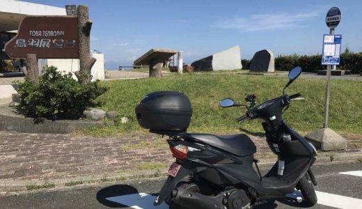 【アドレスV125S】125cc原付二種で伊勢神宮から伊勢湾フェリーに乗って東京まで下道長距離ツーリングの旅!