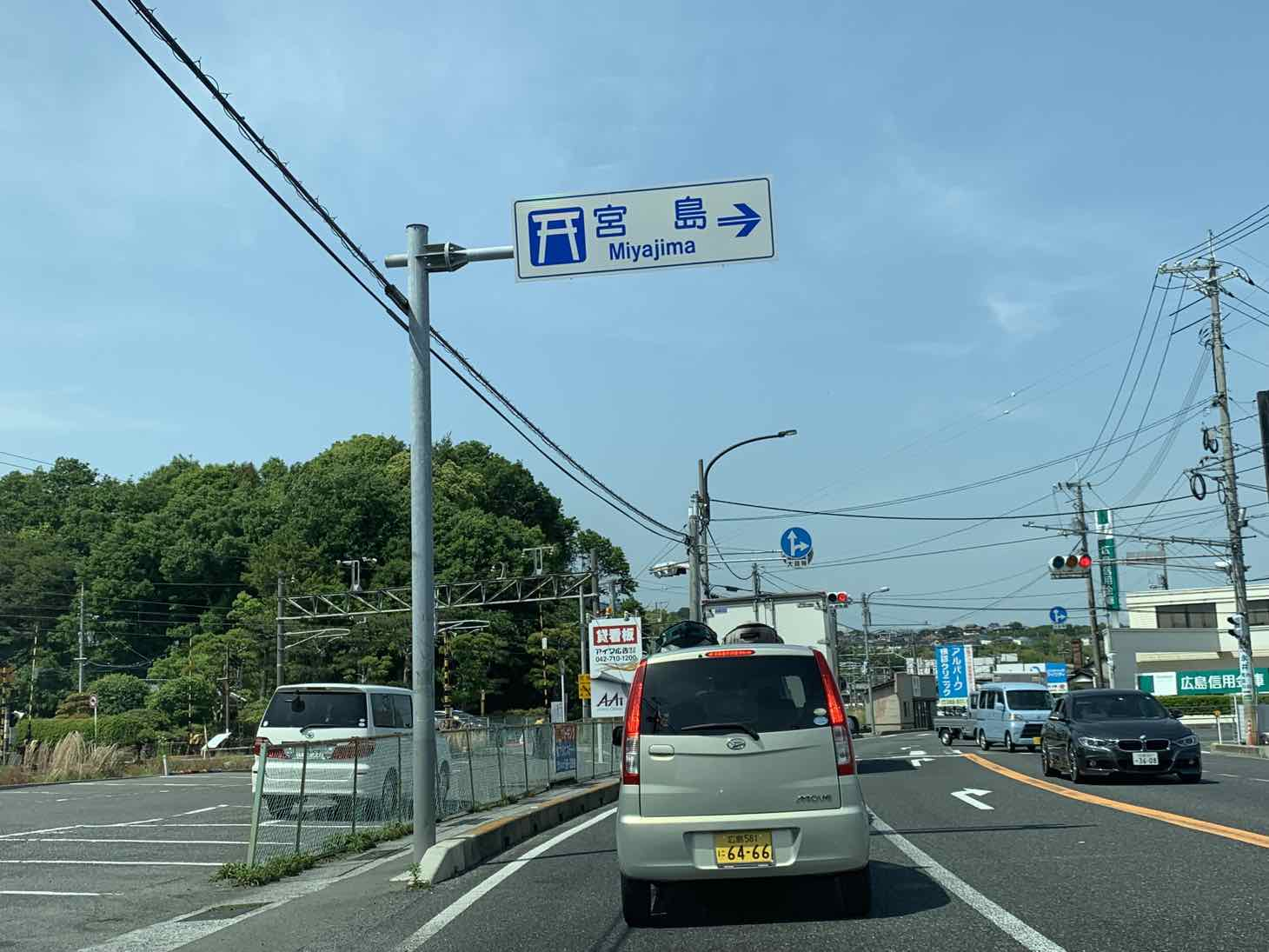 国道2号 宮島