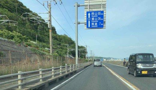 福岡〜大阪 なるべく高速使わず下道で移動する場合の所要時間と料金は?実際に走行してみた【原付2種対応】