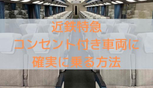 近鉄特急 コンセント付き車両に確実に乗る方法【インターネット予約 車両の見分け方】