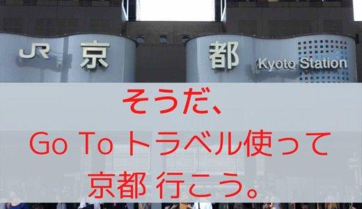 Go To トラベル使って京都へ行こう!予約はJR東海ツアーズがおすすめ!東京から京都まで実質1万円以下で行けるぞ!