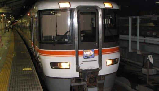 さようならムーンライトながら。夜行列車と青春18きっぷの旅の思い出を綴る