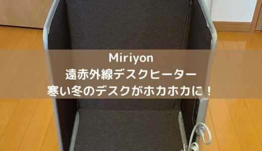 【Miriyon 遠赤外線デスクヒーターレビュー】寒い部屋の足元にデスクヒーターを置いたら超快適になったぞ!