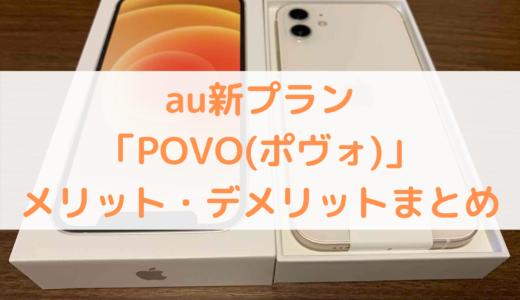au 「POVO(ポヴォ)」乗換えのメリット・デメリットまとめ。月20GB+通話なし月2,480円から!